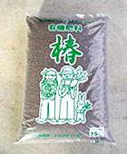 堆肥「椿」